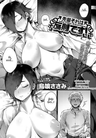 ไม่อยากให้เธอรู้ – [Toribami Sasami] Senpai Sore wa Hansoku desu! (COMIC Anthurium 2018-06)